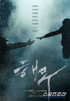 Korean Movie Sea Frog Invited to Toronto Film Festival | Koogle TV