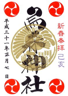 Festival Logo, Japan Logo, Ink Stamps, Graphic Design Posters, Mantra, Tokyo, Backgrounds, Typography, Calligraphy
