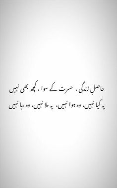 Best Urdu Quotes: Best 111 Urdu Quotes About Life And Love Soul Poetry, Poetry Quotes In Urdu, Best Urdu Poetry Images, Urdu Poetry Romantic, Love Poetry Urdu, Poetry Feelings, Nice Poetry, Poetry Photos, Poetry Pic