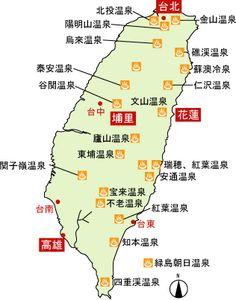 台湾観光協会 - 台湾の温泉 map of hot spring, Taiwan