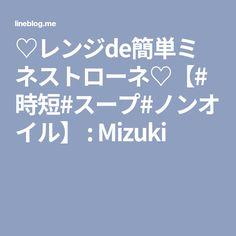 ♡レンジde簡単ミネストローネ♡【#時短#スープ#ノンオイル】 : Mizuki