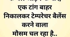 Majedar Hindi Jokes Collection, New Jokes 2020 Dow Biology Jokes, Jokes In Hindi, Memes, Cute Dogs, Funny Quotes, Love, Collections, Nature, Hilarious Quotes