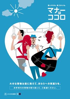 マナーポスター | マナー | 交通文化事業、交通マナー事業 | 公益財団法人メトロ文化財団  2013年度8月禮儀海報