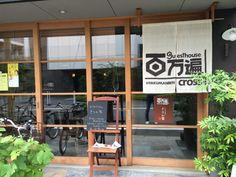京都出町柳おばんざいが並ぶきりん家の和の朝ごはん