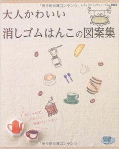 大人かわいい消しゴムはんこの図案集 (レディブティックシリーズ no. 3042) | | 本-通販 | Amazon.co.jp