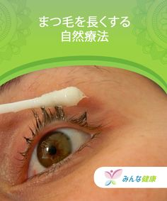 Effectiv Natural Treatment for Longer Lashes — Step To Health Would you like to have striking and longer lashes? Not to worry. Read more about our treatment for longer lashes and you won't be disappointed. SEE DETAILS. Everyday Beauty Routine, Beauty Routines, Skin Care Regimen, Skin Care Tips, Oil Free Makeup, Natural Beauty Tips, Long Lashes, Natural Treatments, Natural Cures