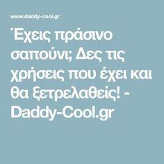 Έχεις πράσινο σαπούνι; Δες τις χρήσεις που έχει και θα ξετρελαθείς! - Daddy-Cool.gr Cleaners Homemade, Holidays And Events, Cleaning Hacks, Natural Remedies, Diy And Crafts, Advice, Tips, Blog, Cooking