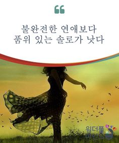 Solitude, Relationship, Movies, Movie Posters, Inspirational, Films, Film Poster, Cinema, Movie