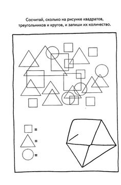 Spočítej tvary Teaching Shapes, Occupational Therapy, Fine Motor, Worksheets, Kindergarten, School, Geometric Form, Cognitive Activities, Ideas