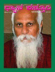 Nov 2012 http://pssmovement.org/eng/index.php/publications/magazines/14-publications/magazines/130-dhyana-kasturi