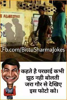 latest jokes - funny jokes - jokes in hindi/english - funniest jokes - inspired hindi Crazy Jokes, Crazy Funny Memes, Really Funny Memes, Funny Facts, Funny Baby Memes, Best Funny Jokes, Hilarious Memes, Funny Kids, Funny Quotes In Hindi