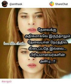 Love Hurts, My Love, Tamil Motivational Quotes, True Feelings, Love Me Forever, Attitude Quotes, Movie Quotes, Self Improvement, Maya