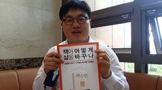 김병완작가의 책수련 책 독자 인터뷰 17