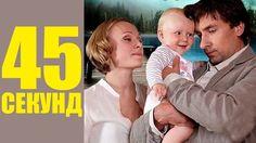 """ОБАЛДЕННЫЙ ФИЛЬМ!!! ОЧЕНЬ ХОРОШИЙ - """"45 секунд"""" (Русские фильмы 2014, Ру..."""