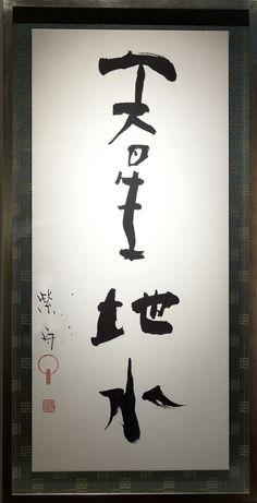 天星地水 / 作品 / ギャラリー / 書家 紫舟(ししゅう)