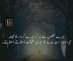 Motiviational Quotes And Silents Quotes Nice Quotes In Urdu, Urdu Love Words, Urdu Quotes, Poetry Quotes, Qoutes, Iqbal Poetry, Sufi Poetry, Urdu Poetry Romantic, Love Poetry Urdu
