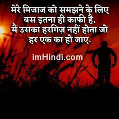 My Attitude Shayari Hindi Quotes On Life, All Quotes, Best Quotes, Life Quotes, Hindi Shayari Love, Romantic Shayari, Shayari Image, Attitude Shayari, Zindagi Quotes
