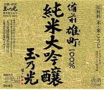 kazu_sanの酒ラベル_3