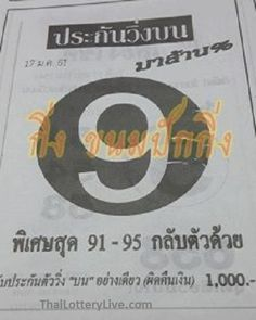 Thailand Lottery 3up Magic Cut Digit VIP Tips For 16-02-2018. These magic number tips are very helpful for you and all lotto player easily play lottery game numbers with these papers. For more game number tips are available in Thailotterylive.com