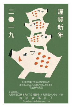 DM Black Things vomiting with black color Chinese New Year Card, Chinese New Year Crafts, New Year Card Design, Chinese Posters, Fashion Typography, Pig Art, Kawaii Illustration, New Years Poster