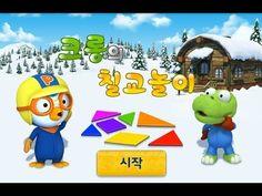 [HD] 뽀로로 크롱 칠교놀이#1 with pororo game宝露露,Popolo, Пороро, ポロロ,โพโรโระ เพนกว...