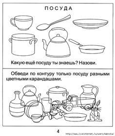 игра посуда: 24 тыс изображений найдено в Яндекс.Картинках