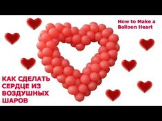 How to Make a Balloon Heart TUTORIAL - I think it's in Russian, but easy enough to f Balloon Frame, Balloon Arch, Balloon Decorations Party, Valentine Decorations, Deco Ballon, Fruit Animals, Valentines Balloons, Heart Diy, Party