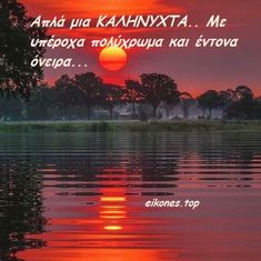 Good Night Image, Good Morning Good Night, Morning Coffee Images, Greek Quotes, Anna, Good Night, Wedding Breakfast Images, Good Nite Images