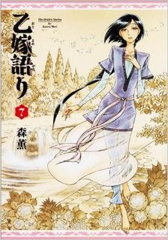 """Read """"A Bride's Story, Vol. by Kaoru Mori available from Rakuten Kobo. Acclaimed creator Kaoru Mori's tale of life on the nineteenth-century Silk Road continues as Mr. Smith extends his journ. Manga Collection, Library Catalog, Slice Of Life, S Stories, Comic Artist, Manga To Read, Indie, Journey"""
