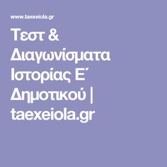 Τεστ & Διαγωνίσματα Ιστορίας Ε΄ Δημοτικού | taexeiola.gr Physics Experiments, Teachers Aide, 5th Grades, Education, Blog, School Stuff, History, Fifth Grade, Historia