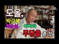 """도올, :박근혜는 최순실의 아바타, 무당춤 춘 것."""" 폭탄발언."""