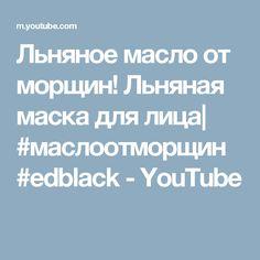Льняное масло от морщин! Льняная маска для лица  #маслоотморщин #edblack - YouTube
