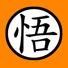 dragon ball z goku logo - Google Search