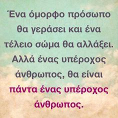 Perfect Word, Cheer You Up, Greek Quotes, True Words, Motivational Quotes, Mindfulness, Wisdom, Sayings, Amsterdam