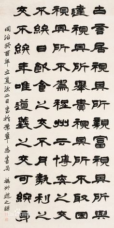 Zhao Zhiqian (赵之谦) Calligraphy N, How To Write Calligraphy, Japanese Calligraphy, Chinese Brush, Chinese Art, Typography Letters, Lettering, Rune Symbols, Chinese Characters