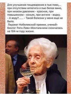 Пейте на здоровье!!! Funny Phrases, Funny Quotes, Funny Wishes, Just Kidding, All Things Beauty, Einstein, Quotations, Psychology, Life Hacks