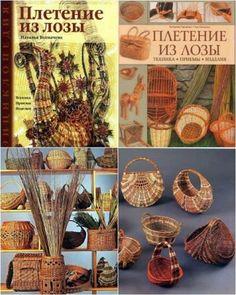 Энциклопедия. Плетение из лозы / Н. Толмачева (2005) PDF