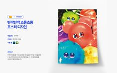 2019 포트폴리오 - 그래픽 디자인, 영상/모션그래픽 Poster, Posters