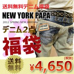 Rakuten: Two Korean children's clothes NEW YORK PAPA spring denim lucky bags! Two points of two full-length amount-limited NEW YORK PAPA(newyorkpapa) spring clothing denim 4,650 yen 《 Korea children's clothes NEW YORK PAPA, kidsmio 》 100cm .110cm .120cm .130cm .140cm .150cm [Korean children's clothes]- Shopping Japanese products from Japan