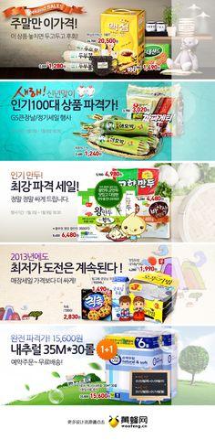 韩国食品购物网站促销广告Banner设计欣赏0105