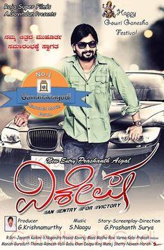 vishesha #Vishesha #kannada movie poster #chitragudi #Gandhadagudi @Gandhadagudi Live