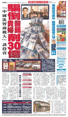 #20160202 #TAIWAN #TAIPEI #AppleDaily Wednesday FEB 3 2016 http://www.newseum.org/todaysfrontpages/?tfp_show=80&tfp_page=13&tfp_id=TAIW_AD