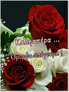 Good Morning Cards, Beautiful Pink Roses, Flowers, Plants, Greek, Hair, Beauty, Whoville Hair, Greek Language
