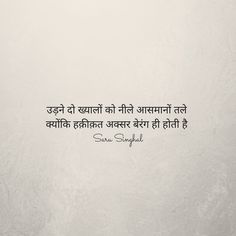 Saru Singhal Poetry, Quotes by Saru Singhal, Hindi Poetry, Baawri Basanti Shyari Quotes, Lines Quotes, Hindi Quotes On Life, Song Lyric Quotes, Happy Quotes, Happiness Quotes, Poetry Quotes, Hindi Qoutes, Poetry Poem