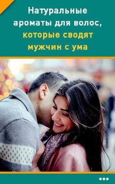Natural hair scents that drive men crazy- Natural hair scents that drive men crazy # beauty # love # hair # fragrance # smell # style - Hair Secrets, Beauty Secrets, Beauty Hacks, Natural Face, Natural Hair Styles, Friendzone, Kim Jisoo, Home Remedies For Acne, Homemade Skin Care