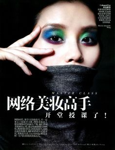 Ming Xi - Vogue China - Vogue China Beauty September 2012