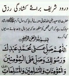 Durood sharif for rizq Quran Quotes Love, Islamic Love Quotes, Muslim Quotes, Islamic Inspirational Quotes, Hadith Quotes, Qoutes, Islamic Phrases, Islamic Dua, Islamic Messages