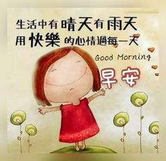 Chinese Quotes, Good Morning Greetings, Moon, Fictional Characters, The Moon, Fantasy Characters