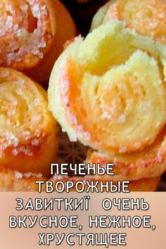Cookie Recipes, Dessert Recipes, Russian Recipes, No Cook Meals, Tart, Bakery, Deserts, Food And Drink, Sweets