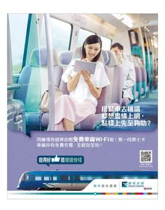 am730 2017-04-11 eNewspaper Banks Ads, Visual Advertising, Visual Management, Ad Layout, Member Card, Print Ads, Banner Design, Hong Kong, Digital Prints